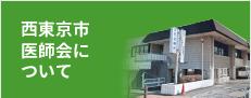 西東京市医師会について