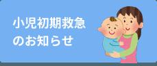 小児初期救急のお知らせ